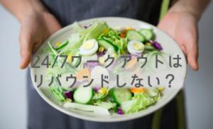 24/7ワークアウトはリバウンドしない!?短期間追い込み型ダイエットの真実を公開