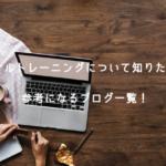 【随時更新】パーソナルトレーニングの参考になるブログ一覧!