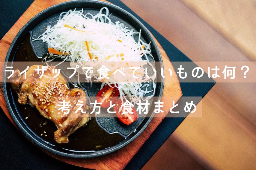 ライザップで食べていいものは何?考え方と食材まとめ