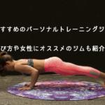 福岡でおすすめのパーソナルトレーニングジム15選!選び方や女性にオススメのジムも紹介!