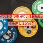 ドラッグストアで売っているHMBサプリまとめ!イチ押しはどれ?