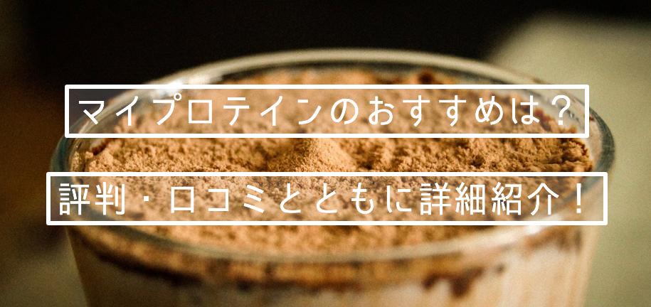 マイプロテインのおすすめは?評判・口コミとともに詳細紹介!