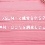 <口コミ付き>XSLIM(エクスリム)の評判はどう?実情を調査!