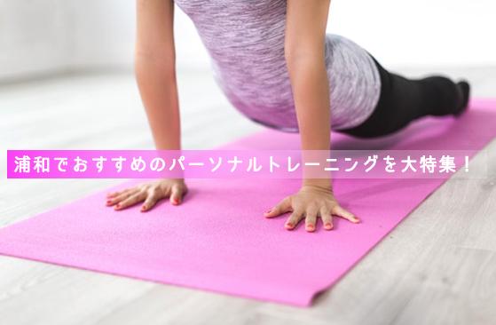 <最新版>浦和にあるパーソナルトレーニングジムおすすめ11選!安いのはどこ?
