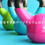 埼玉のパーソナルトレーニングジムを比較ランキングで紹介!安いおすすめのジムはどこ?