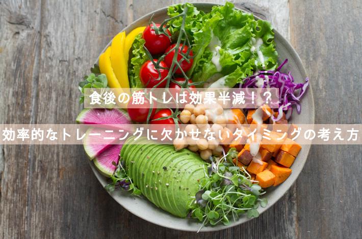 食後の筋トレは効果半減!?効率的なトレーニングに欠かせないタイミングの考え方