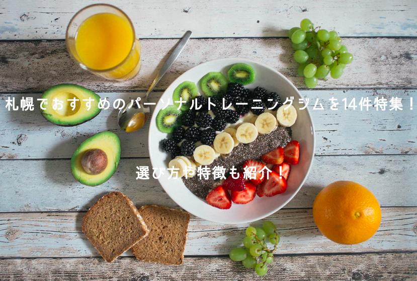 札幌でおすすめのパーソナルトレーニングジムを14件特集!選び方も紹介!
