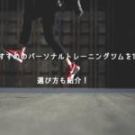 沖縄でおすすめのパーソナルトレーニングジムを16件特集!選び方も紹介!