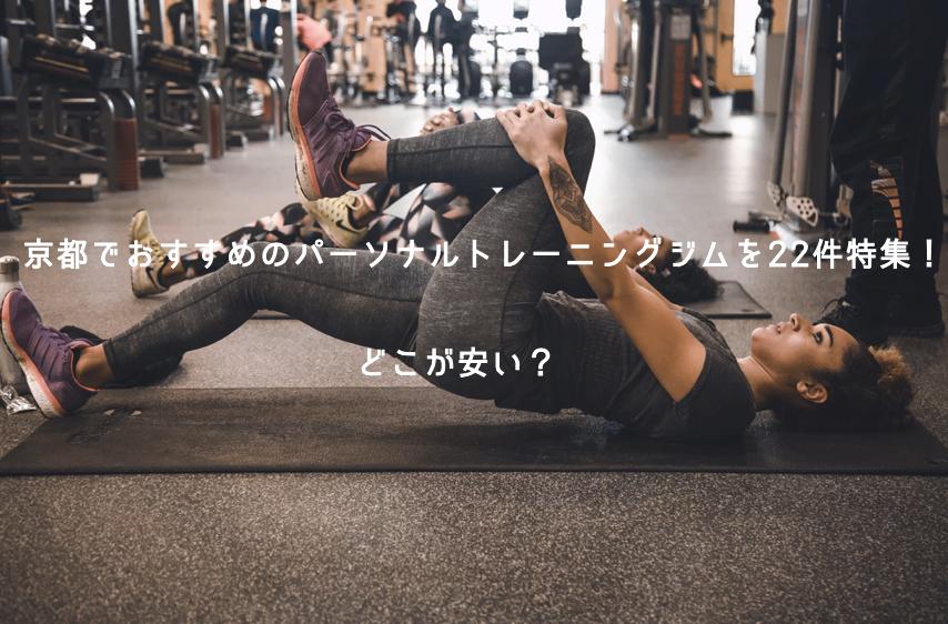 京都でおすすめのパーソナルトレーニングジム22選!どこが安い?